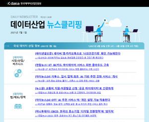 [일일 뉴스클리핑] 96호 – 2021. 7. 1(목)