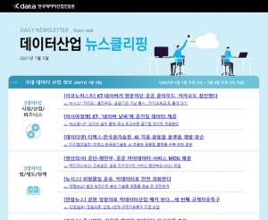 [일일 뉴스클리핑] 98호 – 2021. 7. 5(월)