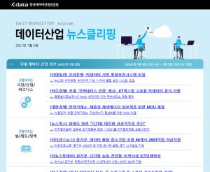 [일일 뉴스클리핑] 99호 – 2021. 7. 6(화)