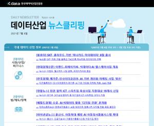 [일일 뉴스클리핑] 101호 – 2021. 7. 8(목)