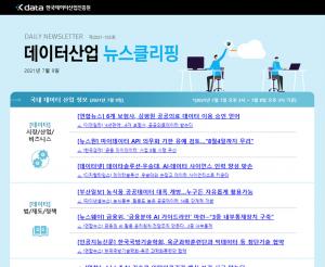 [일일 뉴스클리핑] 102호 – 2021. 7. 9(금)