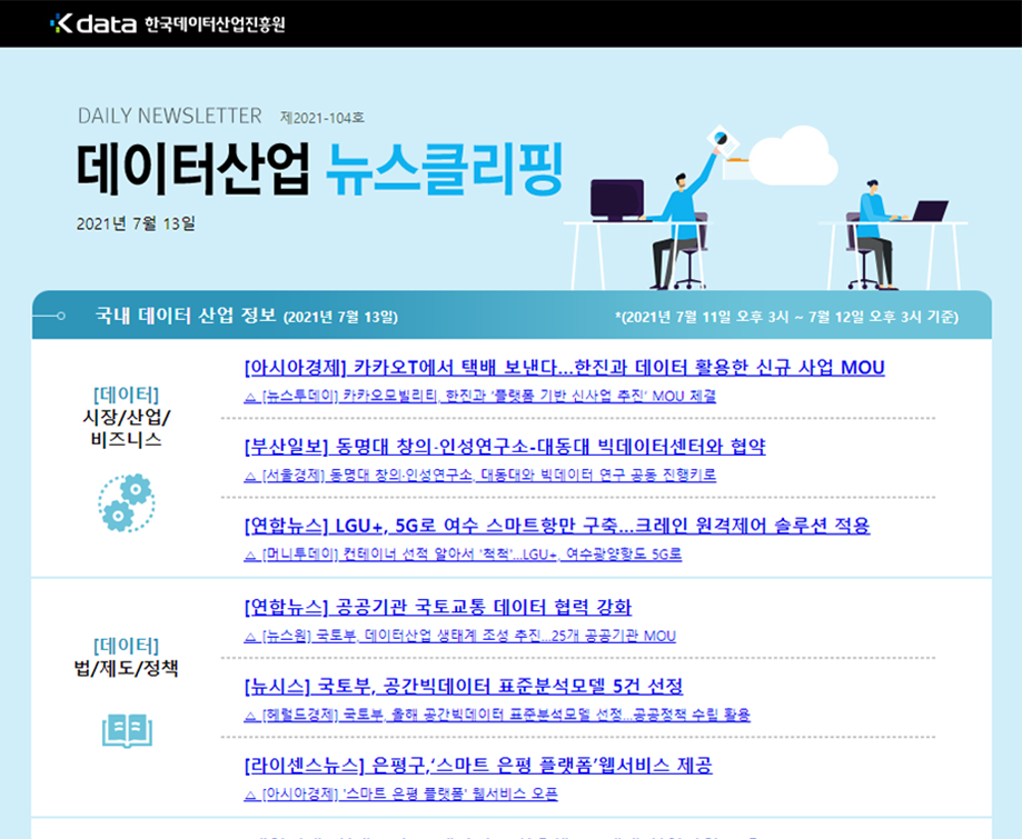 [일일 뉴스클리핑] 104호 – 2021. 7. 13(화)