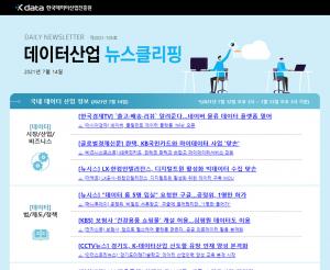 [일일 뉴스클리핑] 105호 – 2021. 7. 14(수)