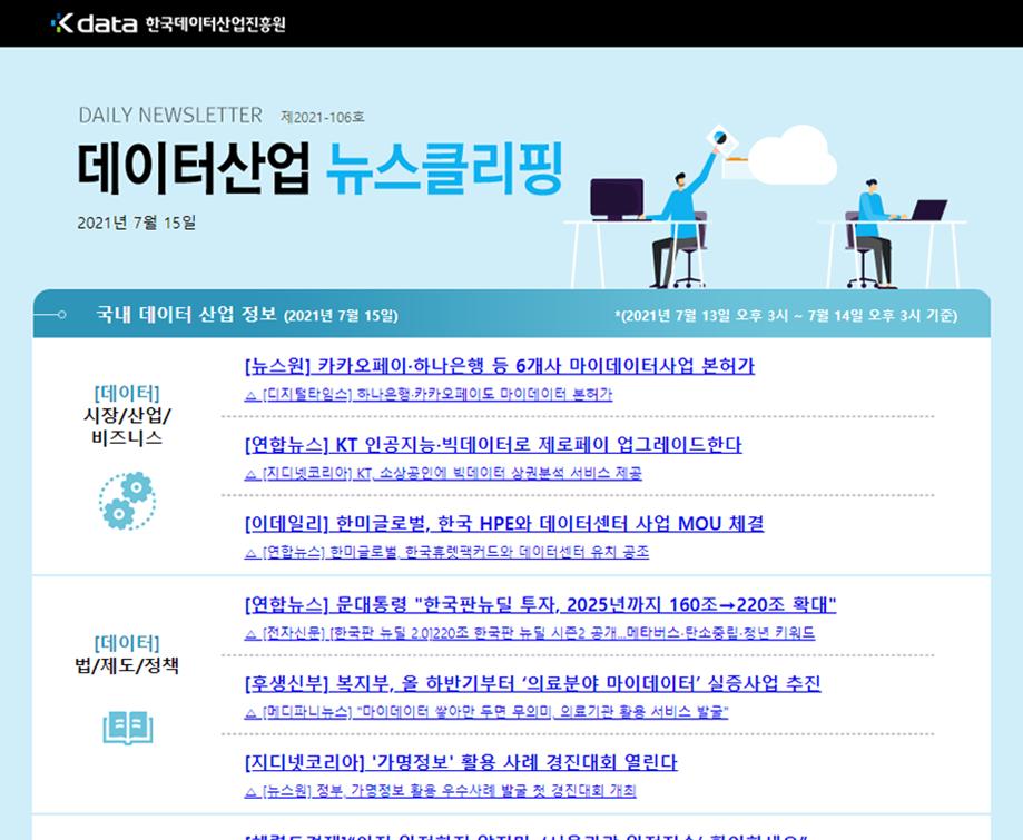 [일일 뉴스클리핑] 106호 – 2021. 7. 15(목)