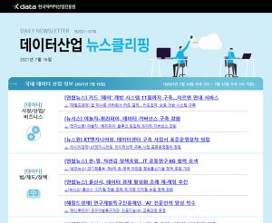 [일일 뉴스클리핑] 107호 – 2021. 7. 16(금)