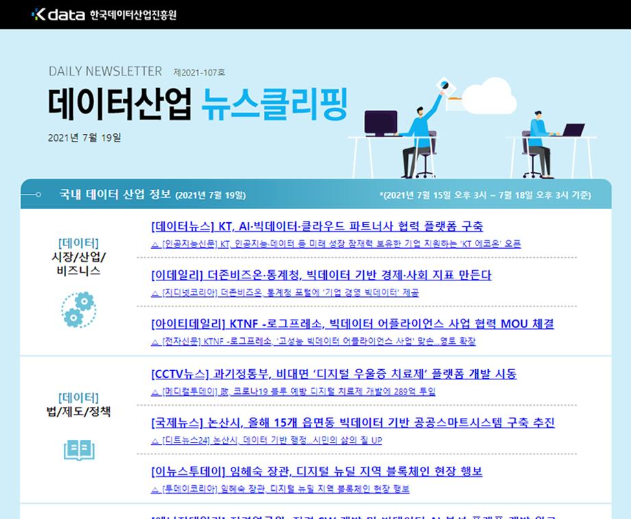 [일일 뉴스클리핑] 107호 – 2021. 7. 19(월)