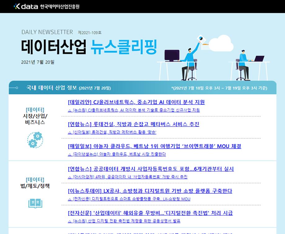 [일일 뉴스클리핑] 109호 – 2021. 7. 20(화)