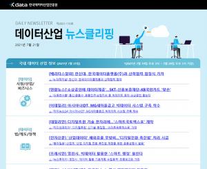 [일일 뉴스클리핑] 110호 – 2021. 7. 21(수)