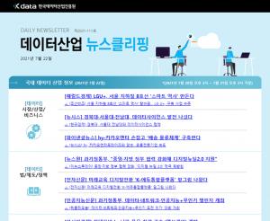 [일일 뉴스클리핑] 111호 – 2021. 7. 22(목)