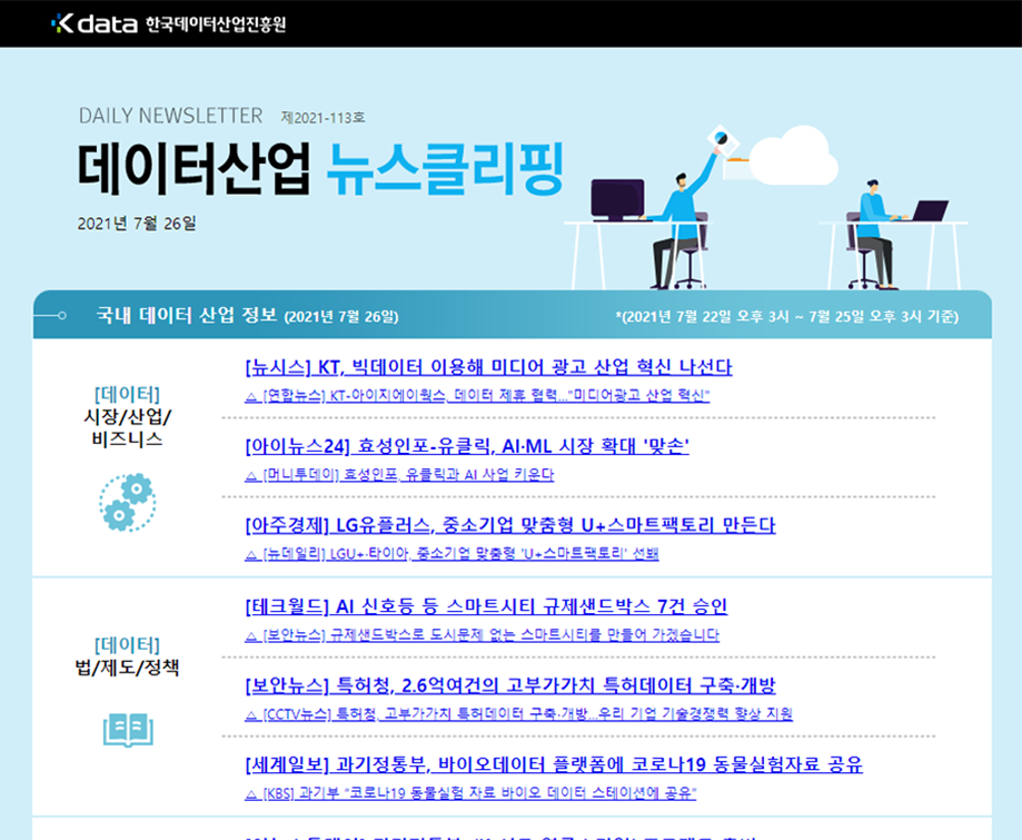 [일일 뉴스클리핑] 113호 – 2021. 7. 26(월)