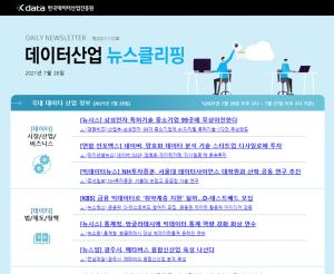 [일일 뉴스클리핑] 115호 – 2021. 7. 28(월)