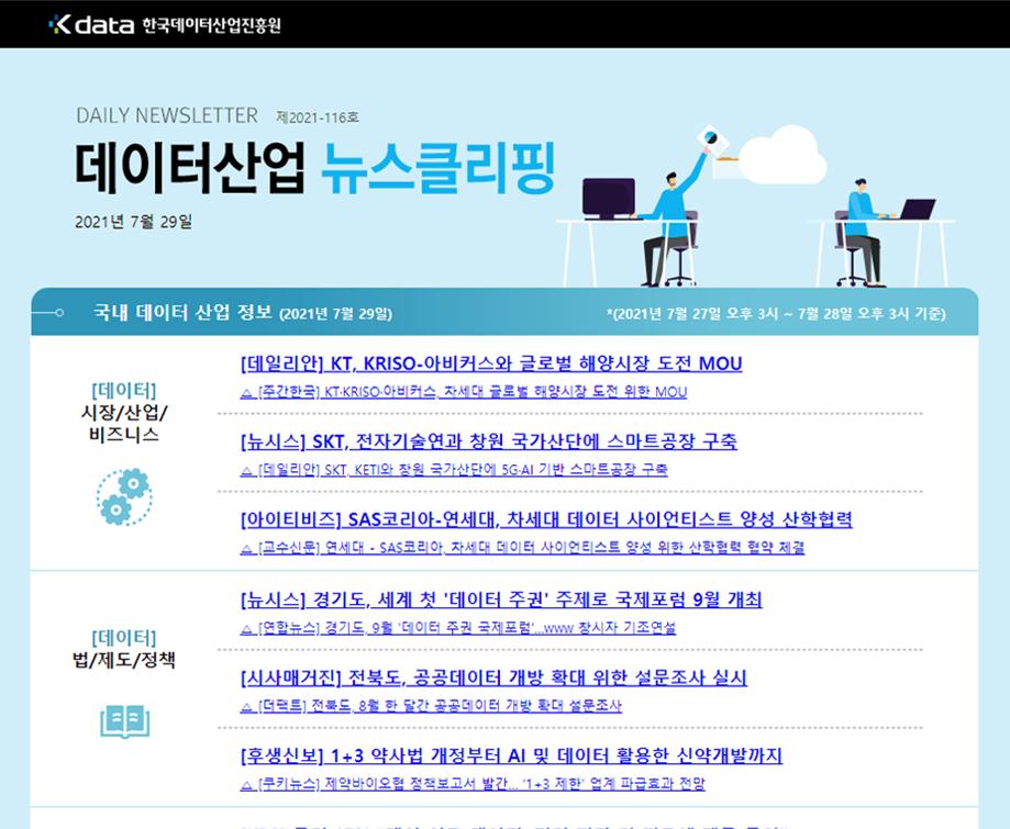 [일일 뉴스클리핑] 116호 – 2021. 7. 29(화)