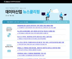 [일일 뉴스클리핑] 117호 – 2021. 7. 30(수)