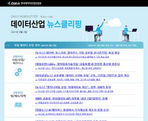 [일일 뉴스클리핑] 118호 – 2021. 8. 2(수)