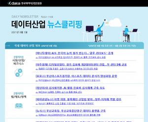 [일일 뉴스클리핑] 119호 – 2021. 8. 3(화)