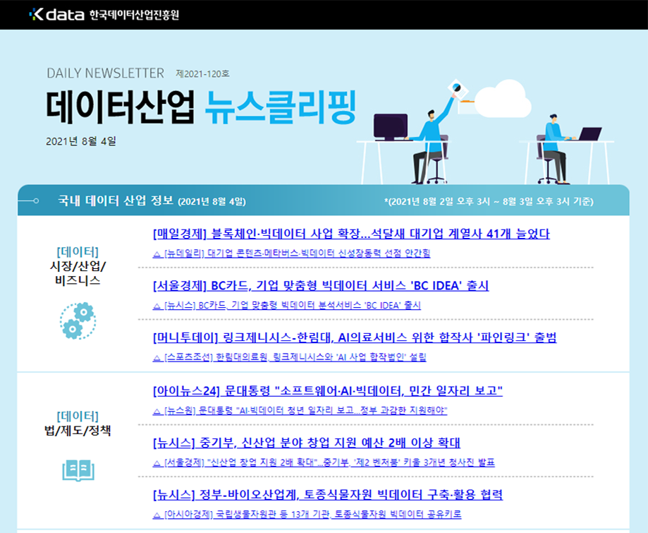 [일일 뉴스클리핑] 120호 – 2021. 8. 4(수)