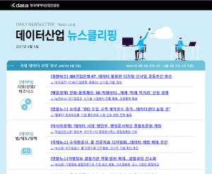 [일일 뉴스클리핑] 121호 – 2021. 8. 5(목)