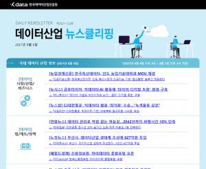 [일일 뉴스클리핑] 122호 – 2021. 8. 6(금)