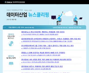 [일일 뉴스클리핑] 123호 – 2021. 8. 9(월)