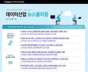 [일일 뉴스클리핑] 124호 – 2021. 8. 10(화)