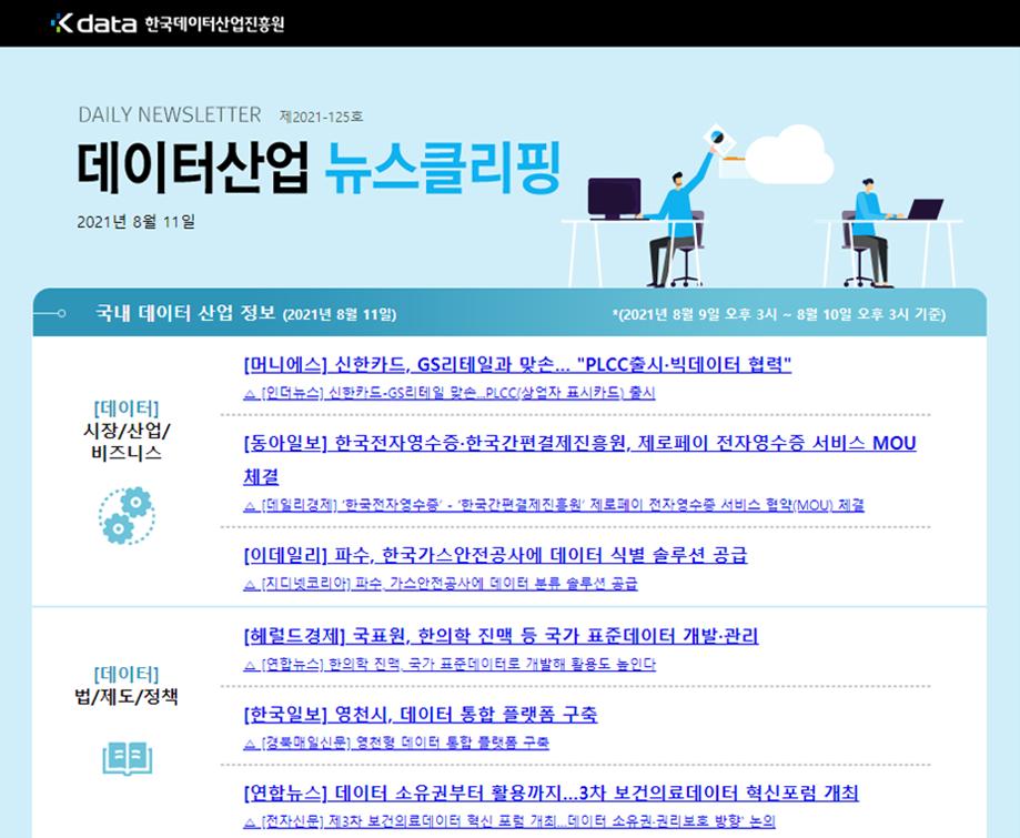 [일일 뉴스클리핑] 125호 – 2021. 8. 11(수)