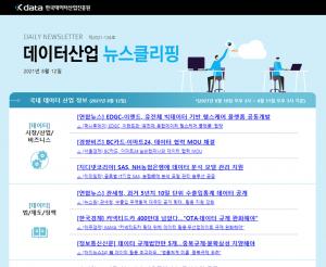 [일일 뉴스클리핑] 126호 – 2021. 8. 12(목)
