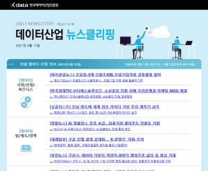 [일일 뉴스클리핑] 127호 – 2021. 8. 13(금)