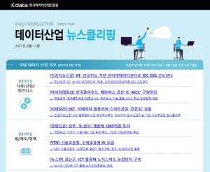 [일일 뉴스클리핑] 128호 – 2021. 8. 17(월)