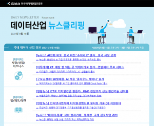 [일일 뉴스클리핑] 129호 – 2021. 8. 18(화)