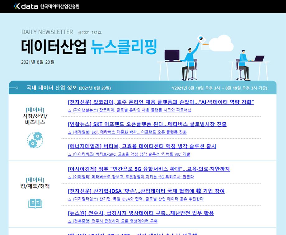 [일일 뉴스클리핑] 131호 – 2021. 8. 20(금)