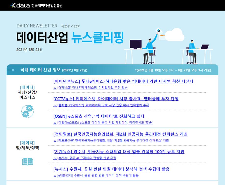 [일일 뉴스클리핑] 132호 – 2021. 8. 23(월)