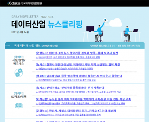 [일일 뉴스클리핑] 133호 – 2021. 8. 24(화)