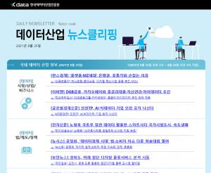 [일일 뉴스클리핑] 134호 – 2021. 8. 25(수)