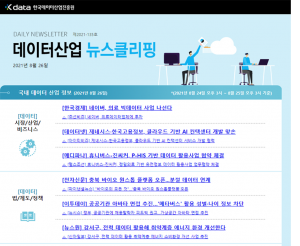 [일일 뉴스클리핑] 135호 – 2021. 8. 26(목)