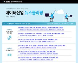 [일일 뉴스클리핑] 136호 – 2021. 8. 27(금)