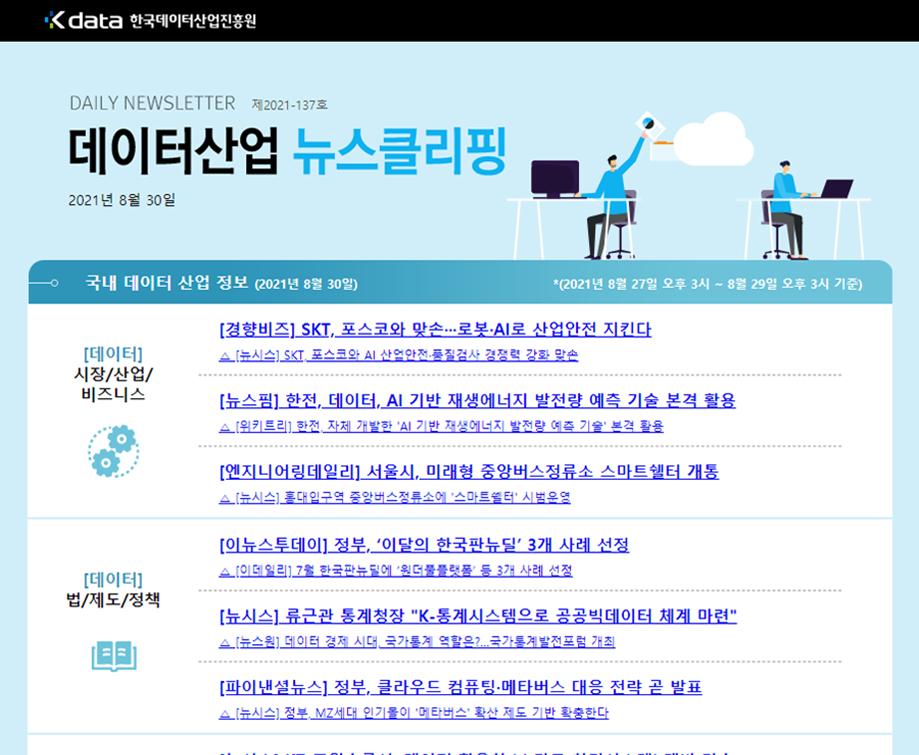 [일일 뉴스클리핑] 137호 – 2021. 8. 30(월)