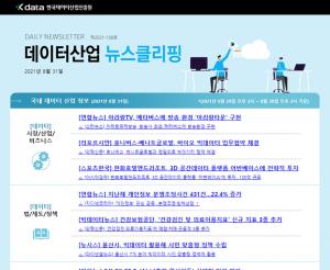 [일일 뉴스클리핑] 138호 – 2021. 8. 31(화)