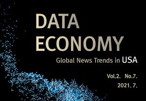 데이터 이코노미 - No.7 미국 데이터산업 정책 이슈