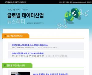 [21년 8월 4주] BRICS, 원격탐사 위성 데이터 공유 협력에 서명 등
