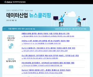 [일일 뉴스클리핑] 139호 – 2021. 9. 1(수)
