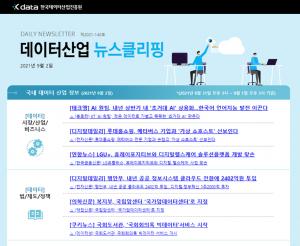 [일일 뉴스클리핑] 140호 – 2021. 9. 2(목)