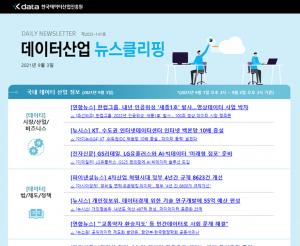 [일일 뉴스클리핑] 141호 – 2021. 9. 3(금)