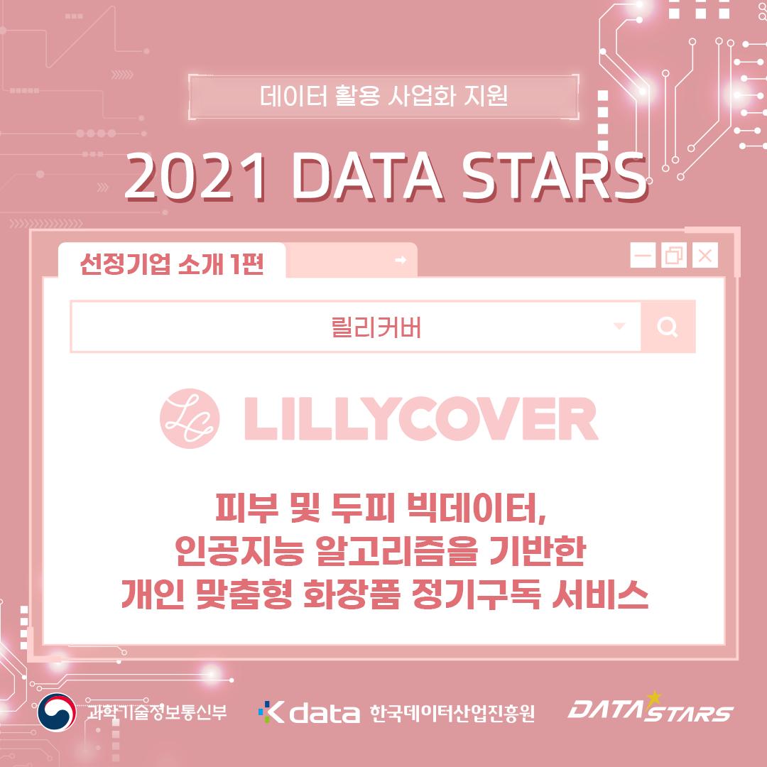 데이터 활용 사업화 지원 2021 DATA STARS 선정기업 소개 1편 피부 및 두피 빅데이터, 인공지능 알고리즘을 기반한 개인 맞춤형 화장품 정기구독 서비스 '릴리커버'
