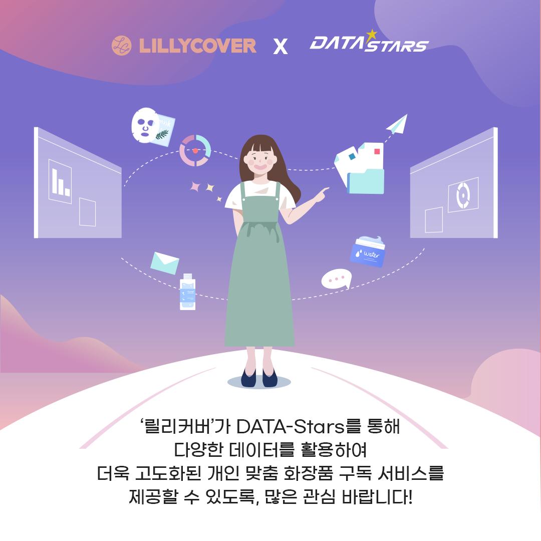 '릴리커버'가 DATA-Stars를 통해 다양한 데이터를 활용하여 더욱 고도화된 개인 맞춤 화장품 구독 서비스를 제공할 수 있도록, 많은 관심 바랍니다!