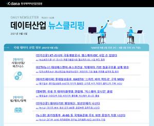 [일일 뉴스클리핑] 142호 – 2021. 9. 6(월)