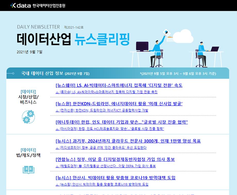 [일일 뉴스클리핑] 143호 – 2021. 9. 7(화)