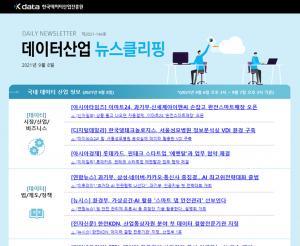 [일일 뉴스클리핑] 144호 – 2021. 9. 8(수)