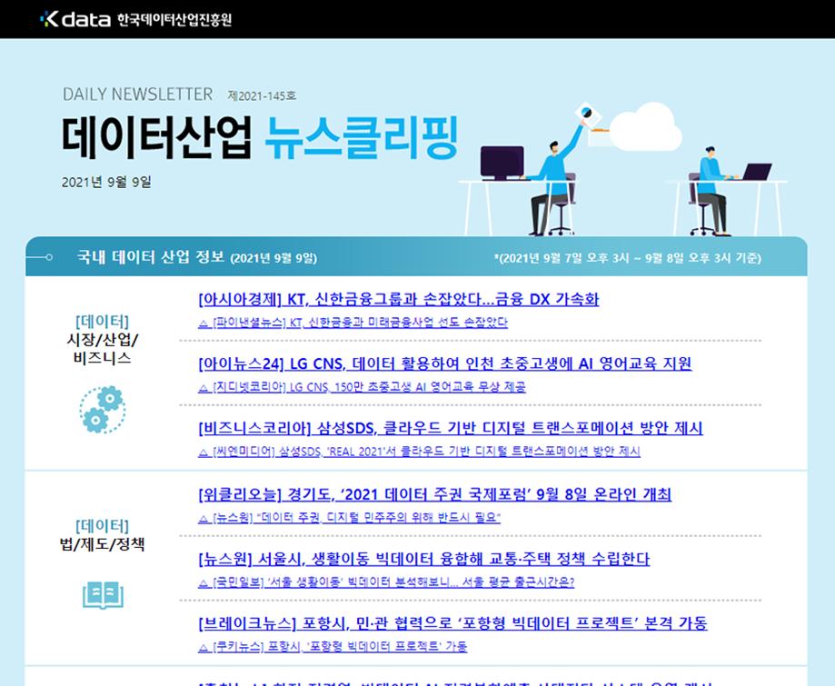 [일일 뉴스클리핑] 145호 – 2021. 9. 9(목)