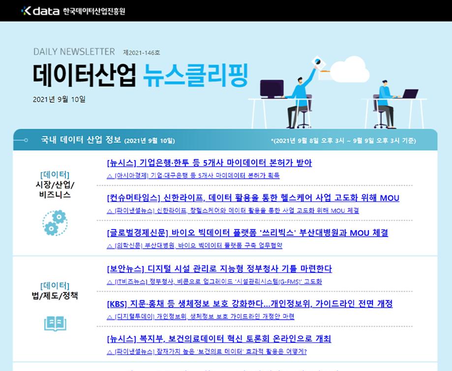 [일일 뉴스클리핑] 146호 – 2021. 9. 10(금)