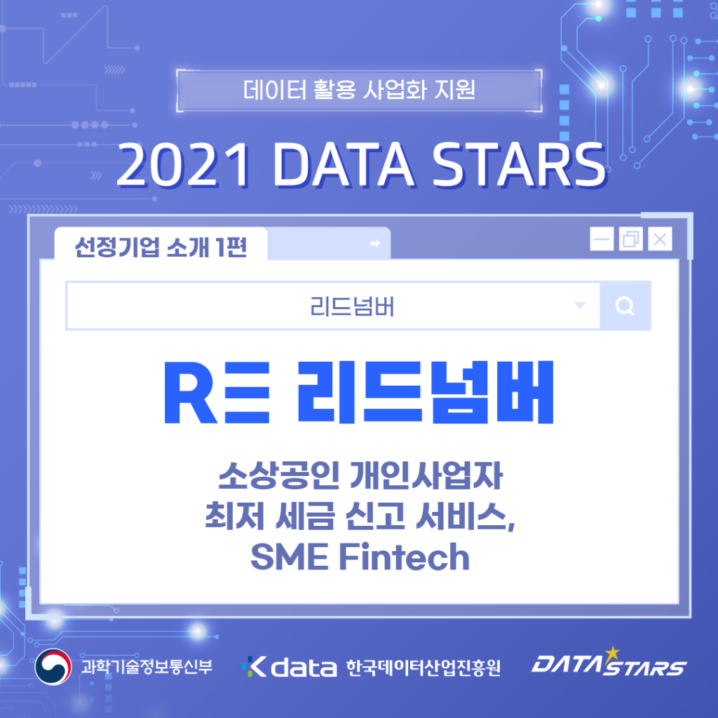데이터 활용 사업화 지원 2021 DATA STARS 선정기업 소개 1편 소상공인 개인사업자 최저 세금 신고 서비스, SME Fintech - 리드넘버